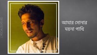 সোনার ময়না পাখি || অর্ণব || Sonar moyna pakhi || Arnob || Lyrics