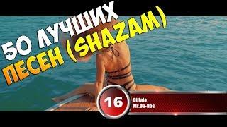 50 лучших песен сервиса 'Shazam' | Музыкальный хит-парад недели от 1 февраля 2018