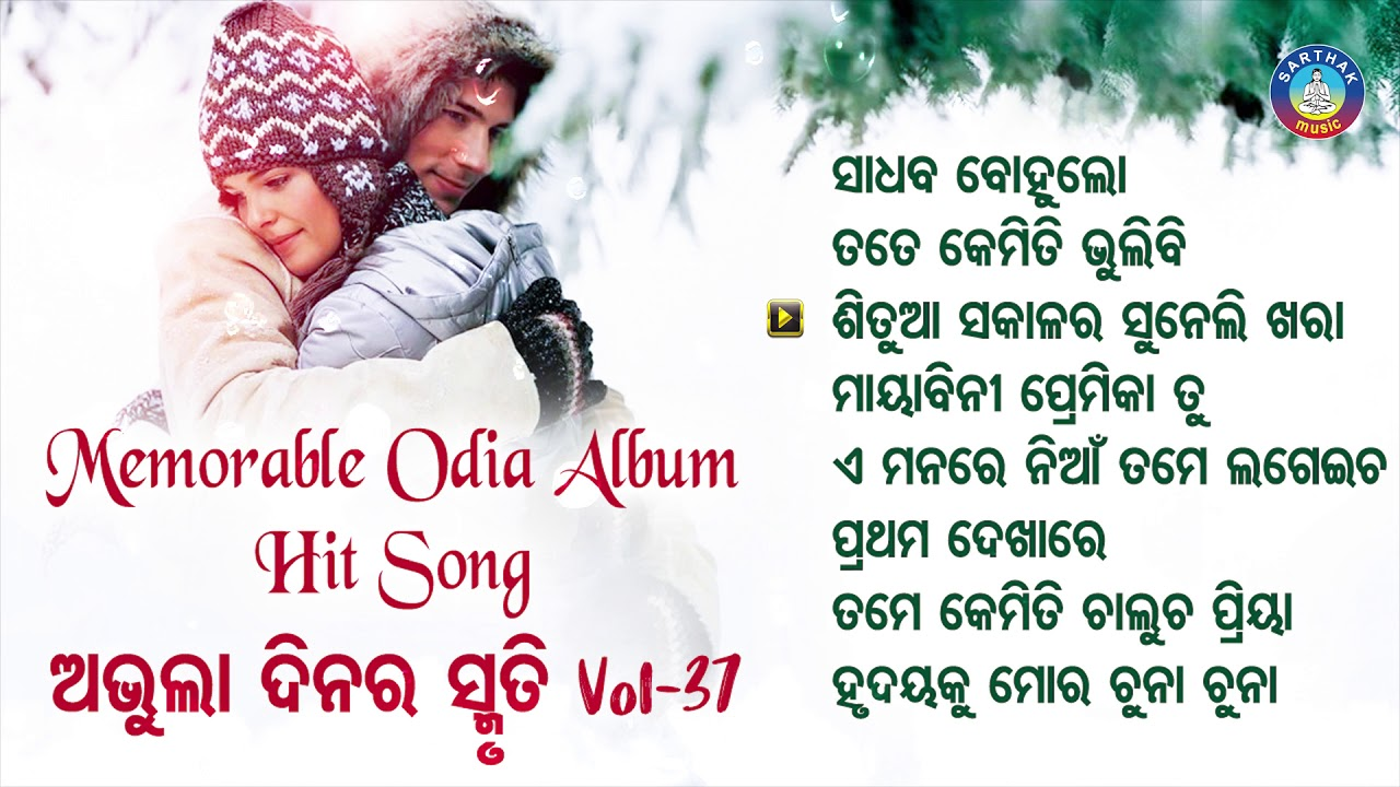 All Time Hit Odia Album Songs   Super Hit Old Is Gold Songs   ସୁପରହିଟ ଓଡ଼ିଆ ଆଲବମ ଗୀତ   Sarthak Music