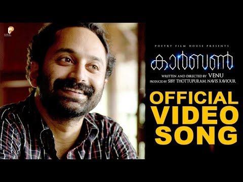 Thanna Thane Official Video Song | Carbon Malayalam Movie | Fahadh Faasil | Venu | Vishal Bhardwaj