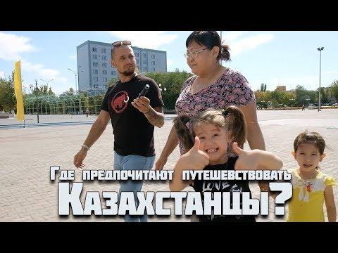 Где путешествуют Казахстанцы и нужны ли им 2 коровы?