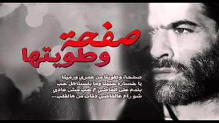 وائل كفوري صحفة وطويتها من عمري  Safha We Tawaita - Wael Kfroury -