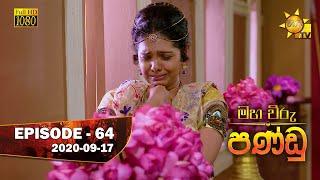 Maha Viru Pandu | Episode 64 | 2020-09-17 Thumbnail