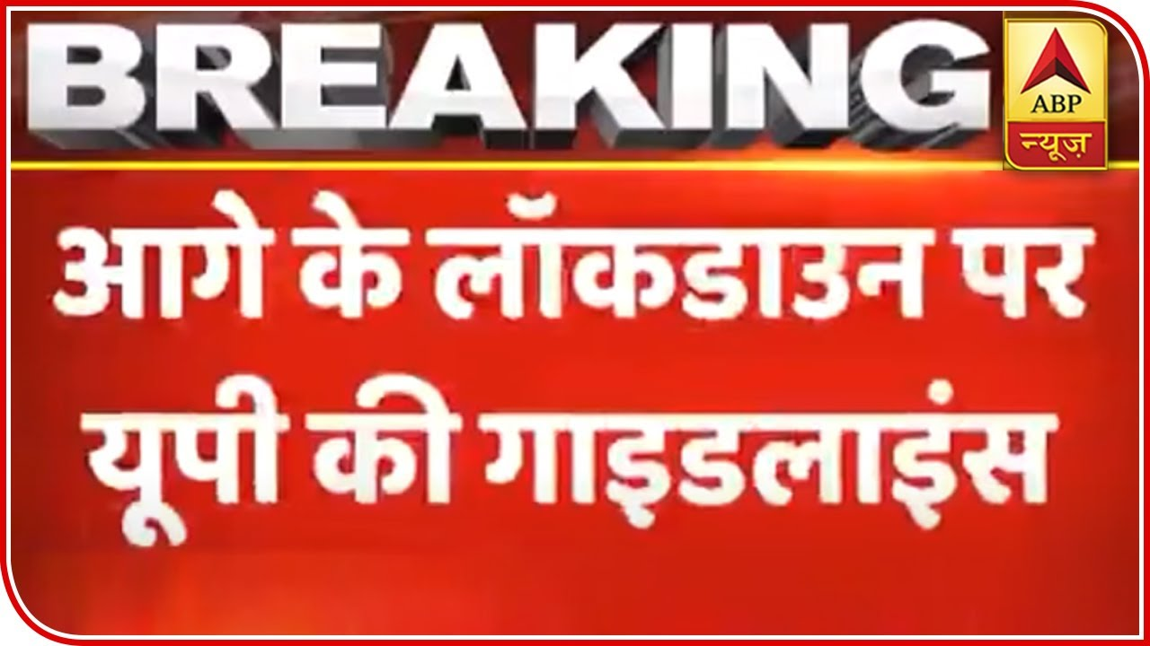 Lockdown 3: Guidelines Issued For Green Zones In UP | ABP News