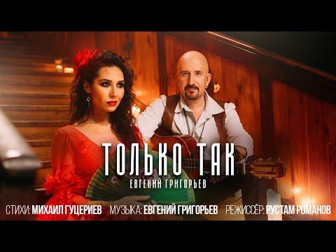 Евгений Григорьев— «Только так» (Official Music Video)