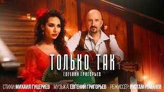 Евгений Григорьев - Только так (Official Video)