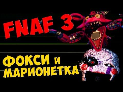 Five Nights At Freddys 3 прохождение. Часть 5 - ФОКСИ и МАРИОНЕТКА