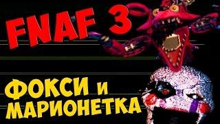 - Five Nights At Freddy s 3 прохождение. Часть 5 ФОКСИ и МАРИОНЕТКА