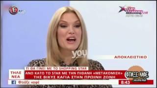 Youweekly.gr: Αλλάζει ώρα το shopping star και μετακομίζει ώρα και η Καγιά;