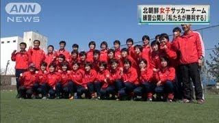 北朝鮮女子サッカー練習公開 ロンドン五輪代表(12/04/19)