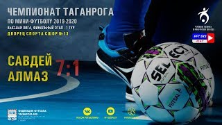Чемпионат Таганрога по мини футболу 2019 20 Высшая лига Фин этап Савдей Алмаз 7 1