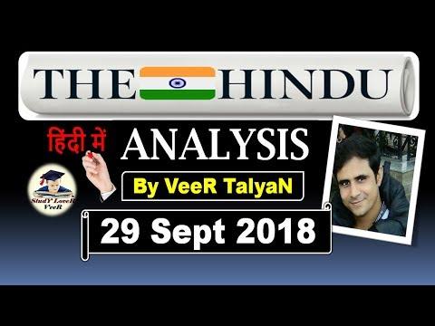 29 September 2018 - The Hindu -UPSC Essay Paper 2018, IPC Section 497,Sabarimala Verdict,  in Hindi