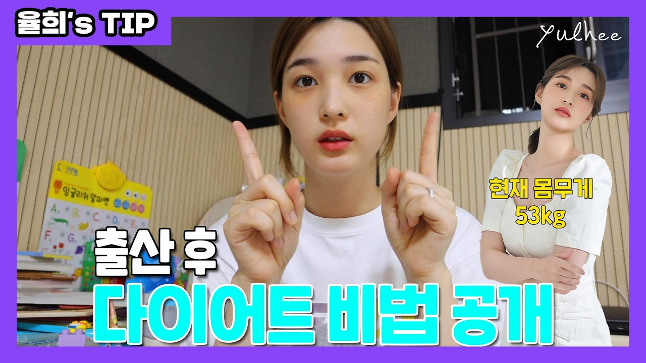 [ENG]·[Q&A] 현재 53kg! 출산 후 다이어트 비결 대공개 (feat.아이 셋 엄마)