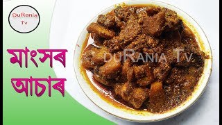 How to make assamese style mano pickle