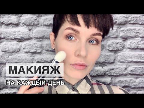 Анна Измайлова Макияж на каждый день: макияж глаз и бровей.