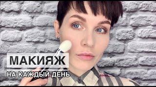 Анна Измайлова Макияж на каждый день макияж глаз и бровей