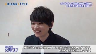 日本だけでなく中国などアジア圏でも人気爆発中の若手俳優・古川雄輝。...