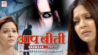 Aap Beeti- KHAWAAB PART-2 || BR Chopra Superhit Hindi Serial || Aatma Ki Khaniyan ||