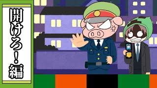 【大喜利】開けろ!なんかすごい警察だ!【我々式】