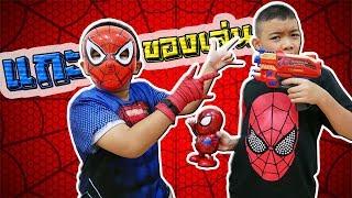 แกะของเล่น!! สไปเดอร์แมน   Open the toy box !! Spiderman