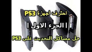 احترف اجهزة PS3 | الجزء الاول | حل مشاكل التحديث على اجهزة ps3