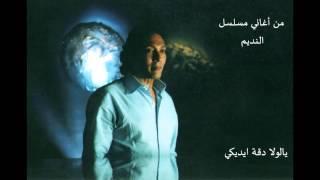 علي الحجار   يالولا دقة ايديكي - من أغاني مسلسل النديم