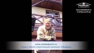Строительство домов Отзыв о компании МЕДВЕДЬ(, 2016-04-27T13:44:15.000Z)