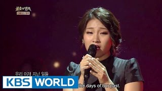 son seungyeon the day i met you 손승연 당신과 만난 이 날 immortal songs 2