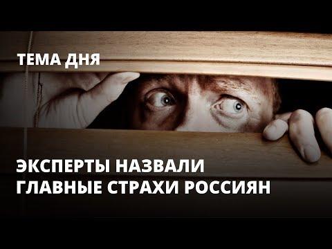 Эксперты назвали главные страхи россиян. Тема дня