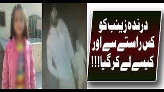Mulzim zainab ko kis raste say lay ker gaya tha - Neo News