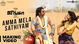 Junga | Amma Mela Sathiyam Song Making Video