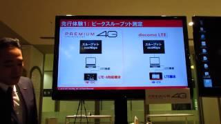2月25日に開催された LTE-Advanced 先行お披露目会のプレゼンテーション...