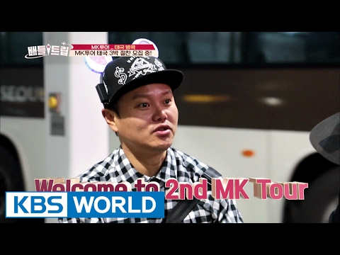 The guide that will take care of 3 days of Thailand MK tour! [Battle Trip / 2017.02.05]