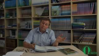 Біологія 7 клас: авторський погляд на новий підручник. Слово до вчителя Додь В.В.