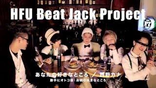 あなたの好きなところ / 西野カナ(勝手にオトコ版 #Cover)【HFU Beat Jack Project】