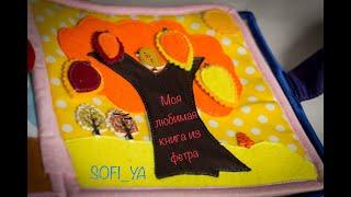 SOFI_YA - ТОП лучшая книга из фетра. Развивающая. Developing book