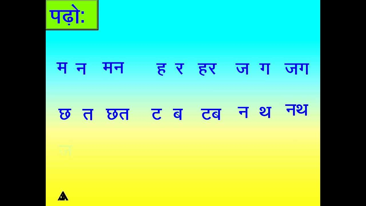 Hindi Two Letter Words Without Matras Youtube