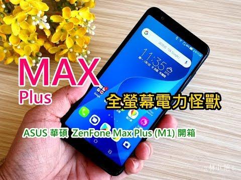 ASUS 華碩「全螢幕電力怪獸」ZenFone Max Plus (M1) 5.7 吋 ...