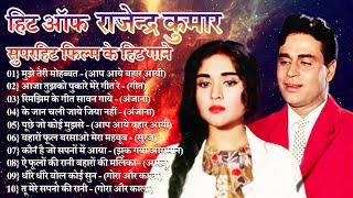 राजेन्द्र कुमार | राजेन्द्र कुमार के हिट गाने | Rajendra Kumar Songs | Rajendra Kumar Hits Songs