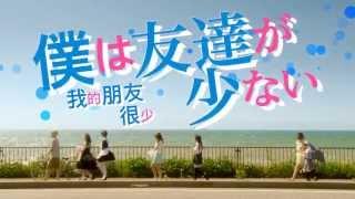 電影『僕は友達が少ない(我的朋友很少)』特報影片(中文字幕) 僕は友達が少ない 検索動画 19