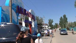 видео отдых в Коблево