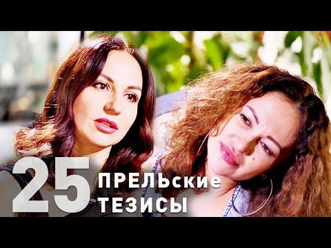 """#25 """"ПРЕЛЬские тезисы"""":"""