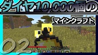 【Minecraft】ダイヤ10000個のマインクラフト Part2【ゆっくり…