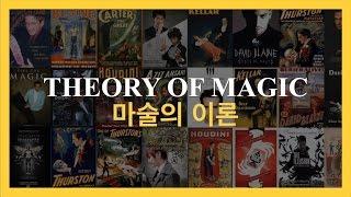 마술이론과원리 | 마술의이론 - 마술의 역사, 종류, 규칙에 대한 이야기 | Theory of Magic