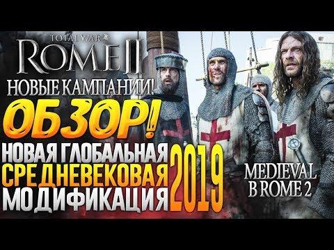 ОБЗОР на НОВЫЙ ГЛОБАЛЬНЫЙ МОД! Medieval 1100 Средневековье - Новые Кампании! Total War: Rome 2