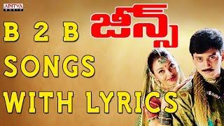 Jeans Back To Back Full Songs with Lyrics Prashanth Aishwarya Rai A R Rahman
