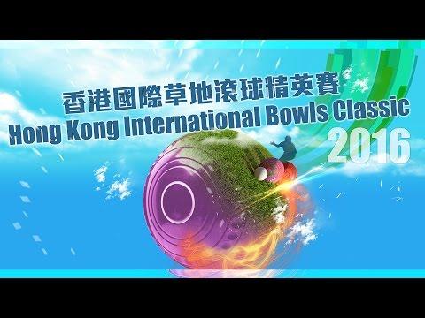 Hong Kong International Bowls Classic 2016 Singles Final (6th November, 2016)