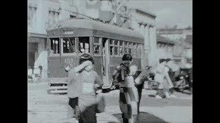 戦前・昭和10年 札幌市街地、洞爺湖電気鉄道、高田稔、岩見沢