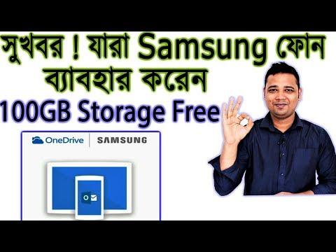 Samsung phone এর জন্য সুখবর 100 GB Storage free for Samsung user from OneDrive