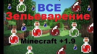 Все о зельеварении в Minecraft ! Все рецепты и ингридиенты зельеварения! Как зделать все виды зелей!